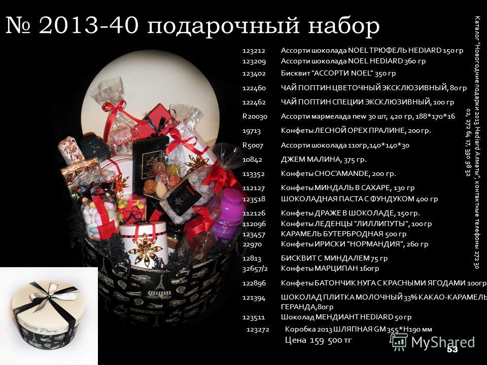 2013-40 подарочный набор 123212Ассорти шоколада NOEL ТРЮФЕЛЬ HEDIARD 150 гр 123209Ассорти шоколада NOEL HEDIARD 360 гр 123402Бисквит