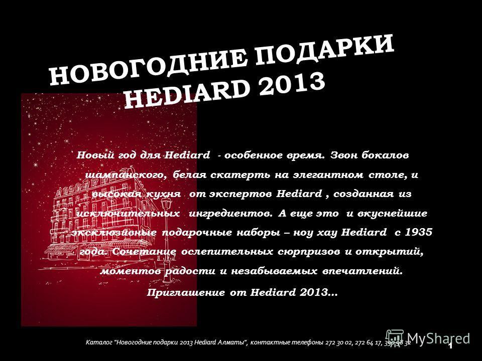 НОВОГОДНИЕ ПОДАРКИ HEDIARD 2013 Новый год для Hediard - особенное время. Звон бокалов шампанского, белая скатерть на элегантном столе, и высокая кухня от экспертов Hediard, созданная из исключительных ингредиентов. А еще это и вкуснейшие эксклюзивные