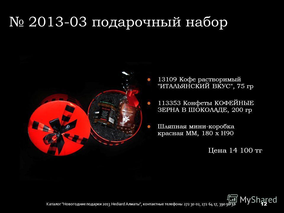 2013-03 подарочный набор 13109 Кофе растворимый
