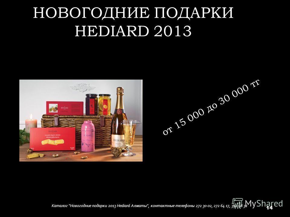 НОВОГОДНИЕ ПОДАРКИ HEDIARD 2013 от 15 000 до 30 000 тг Каталог Новогодние подарки 2013 Hediard Алматы, контактные телефоны 272 30 02, 272 64 17, 390 98 32 14