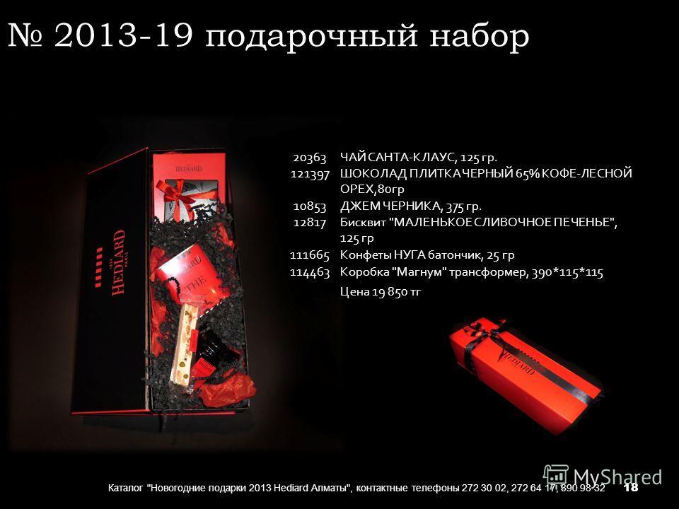 2013-19 подарочный набор 20363ЧАЙ САНТА-КЛАУС, 125 гр. 121397ШОКОЛАД ПЛИТКА ЧЕРНЫЙ 65% КОФЕ-ЛЕСНОЙ ОРЕХ,80гр 10853ДЖЕМ ЧЕРНИКА, 375 гр. 12817Бисквит