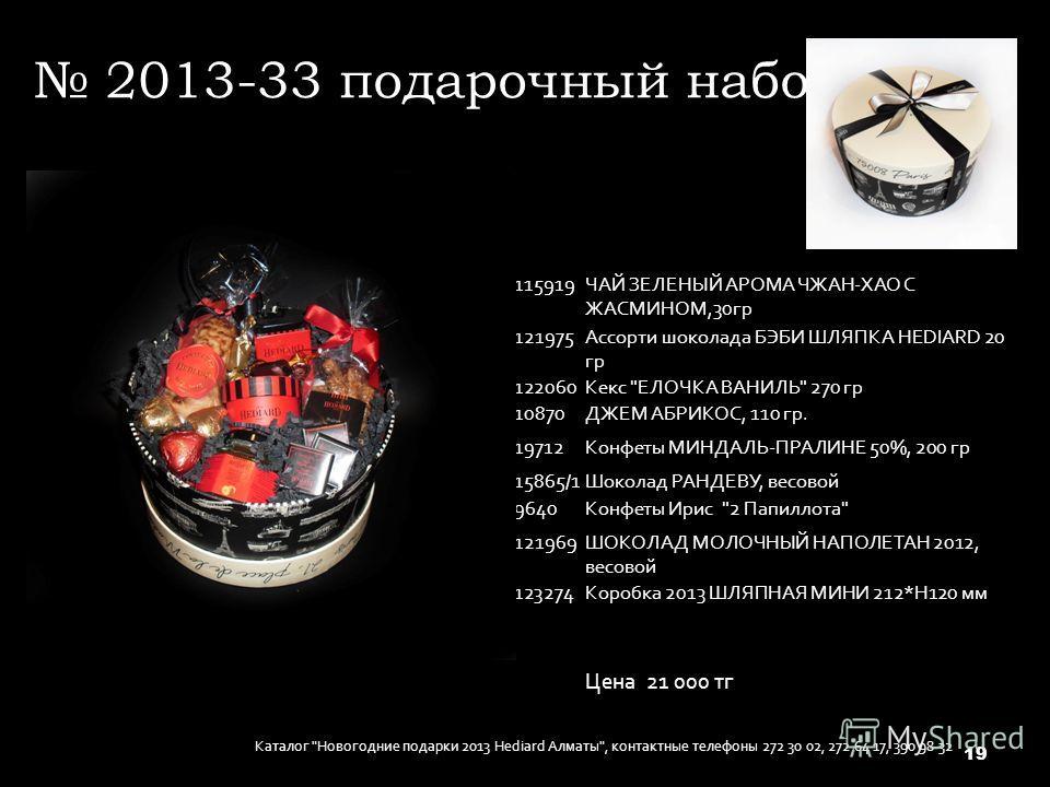 2013-33 подарочный набор 115919ЧАЙ ЗЕЛЕНЫЙ АРОМА ЧЖАН-ХАО С ЖАСМИНОМ,30гр 121975Ассорти шоколада БЭБИ ШЛЯПКА HEDIARD 20 гр 122060Кекс