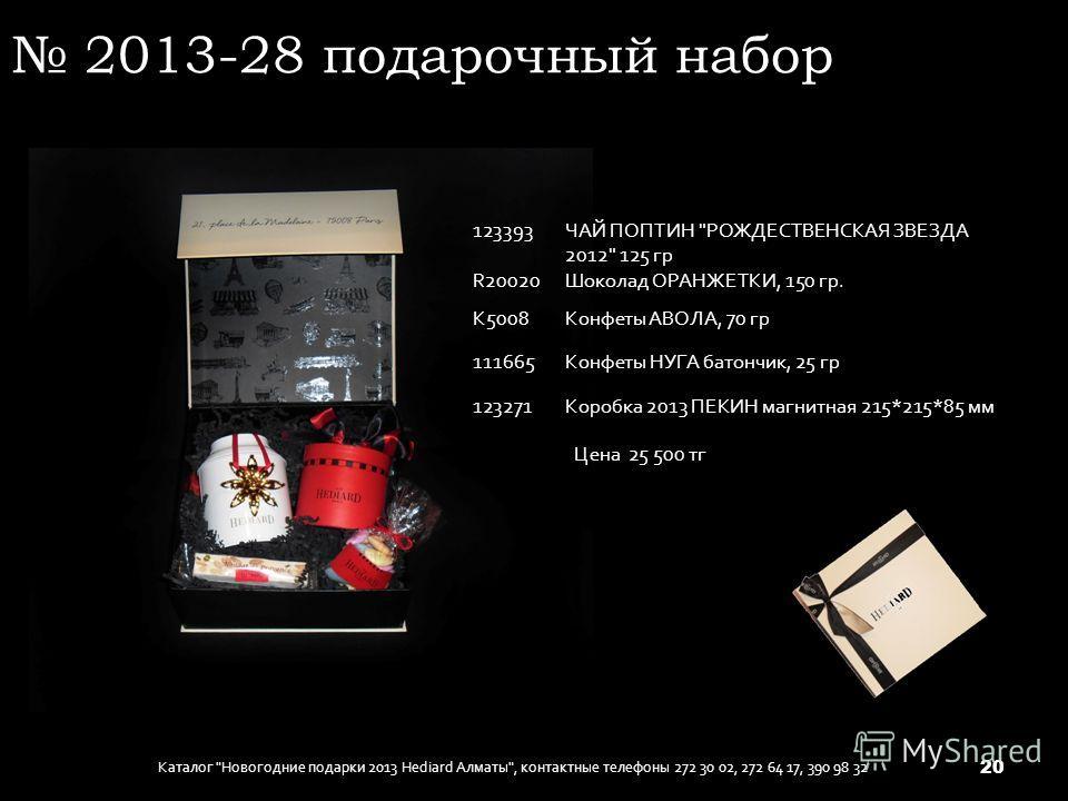 2013-28 подарочный набор 123393ЧАЙ ПОПТИН