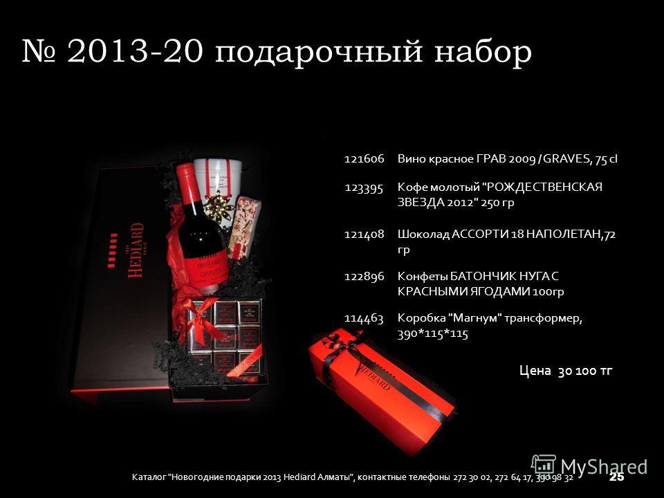 2013-20 подарочный набор 121606Вино красное ГРАВ 2009 / GRAVES, 75 cl 123395Кофе молотый