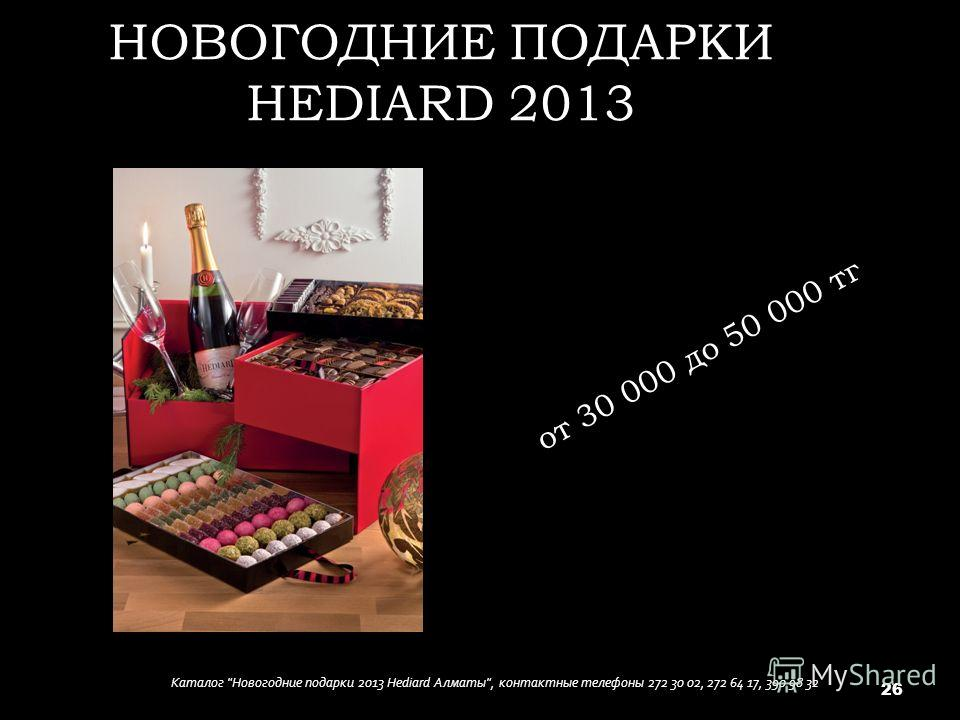 НОВОГОДНИЕ ПОДАРКИ HEDIARD 2013 от 30 000 до 50 000 тг Каталог Новогодние подарки 2013 Hediard Алматы, контактные телефоны 272 30 02, 272 64 17, 390 98 32 26