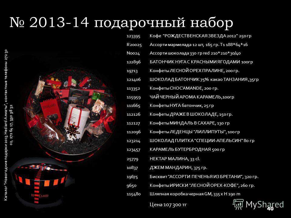 2013-14 подарочный набор 123395Кофе