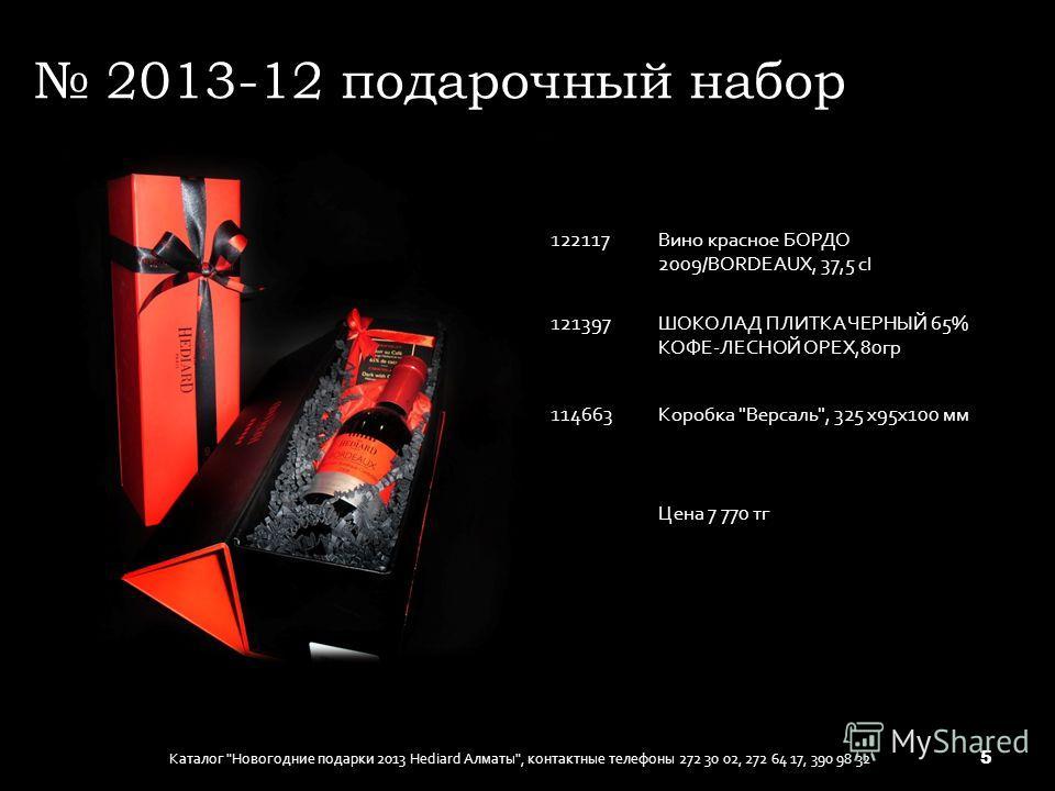 2013-12 подарочный набор 122117Вино красное БОРДО 2009/BORDEAUX, 37,5 cl 121397ШОКОЛАД ПЛИТКА ЧЕРНЫЙ 65% КОФЕ-ЛЕСНОЙ ОРЕХ,80гр 114663Коробка