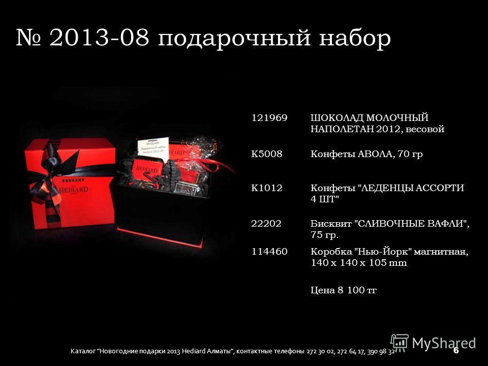 2013-08 подарочный набор 121969ШОКОЛАД МОЛОЧНЫЙ НАПОЛЕТАН 2012, весовой К5008Конфеты АВОЛА, 70 гр К1012Конфеты