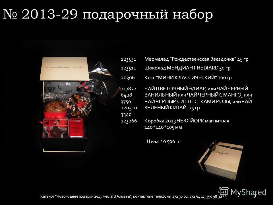 2013-29 подарочный набор 123531Мармелад