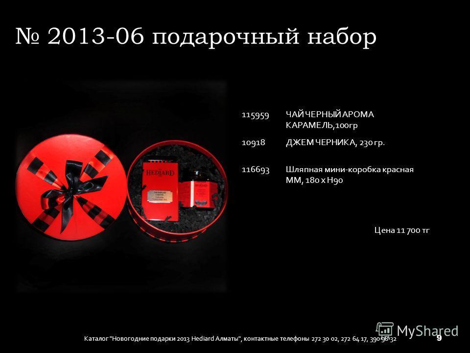 2013-06 подарочный набор 115959ЧАЙ ЧЕРНЫЙ АРОМА КАРАМЕЛЬ,100гр 10918ДЖЕМ ЧЕРНИКА, 230 гр. 116693Шляпная мини-коробка красная MM, 180 х H90 Цена 11 700 тг Каталог