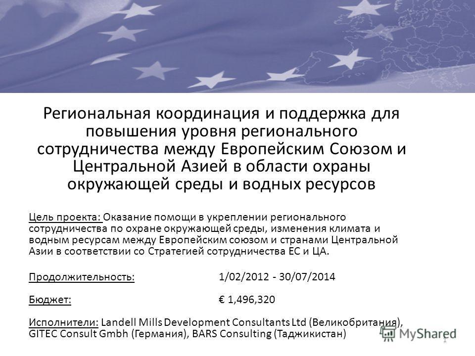Региональная координация и поддержка для повышения уровня регионального сотрудничества между Европейским Союзом и Центральной Азией в области охраны окружающей среды и водных ресурсов Цель проекта: Оказание помощи в укреплении регионального сотруднич