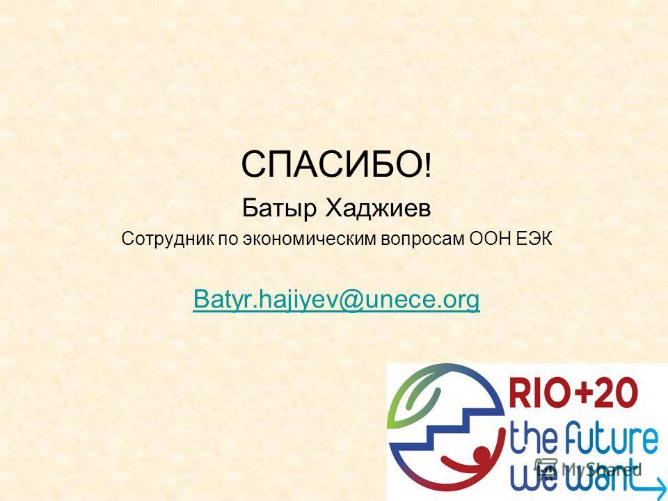 СПАСИБО ! Батыр Хаджиев Сотрудник по экономическим вопросам ООН ЕЭК Batyr.hajiyev@unece.org