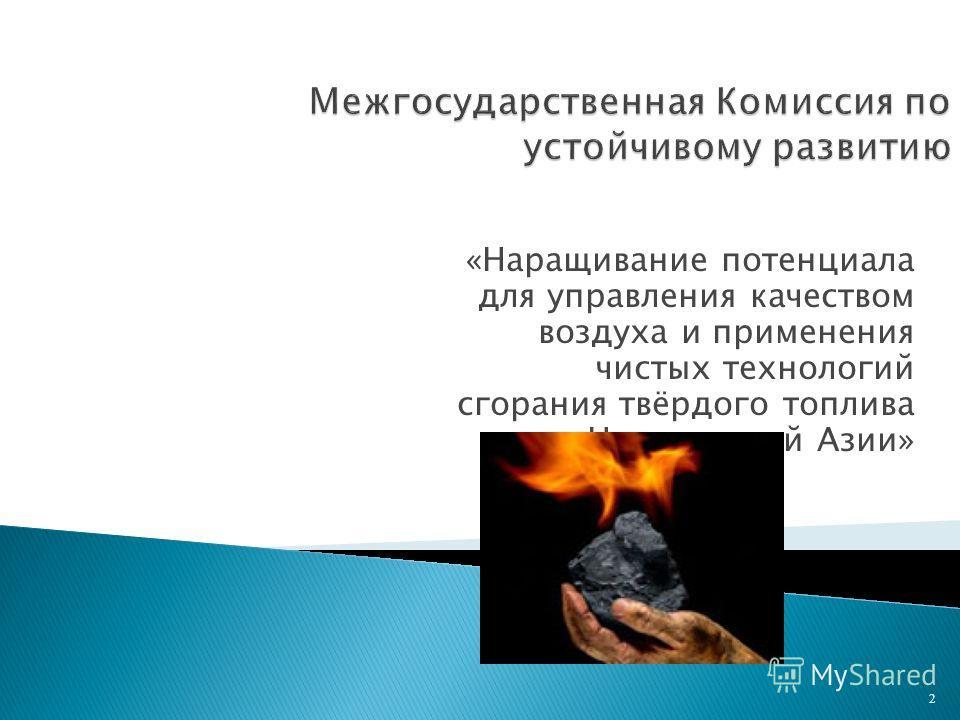 «Наращивание потенциала для управления качеством воздуха и применения чистых технологий сгорания твёрдого топлива в Центральной Азии» 2