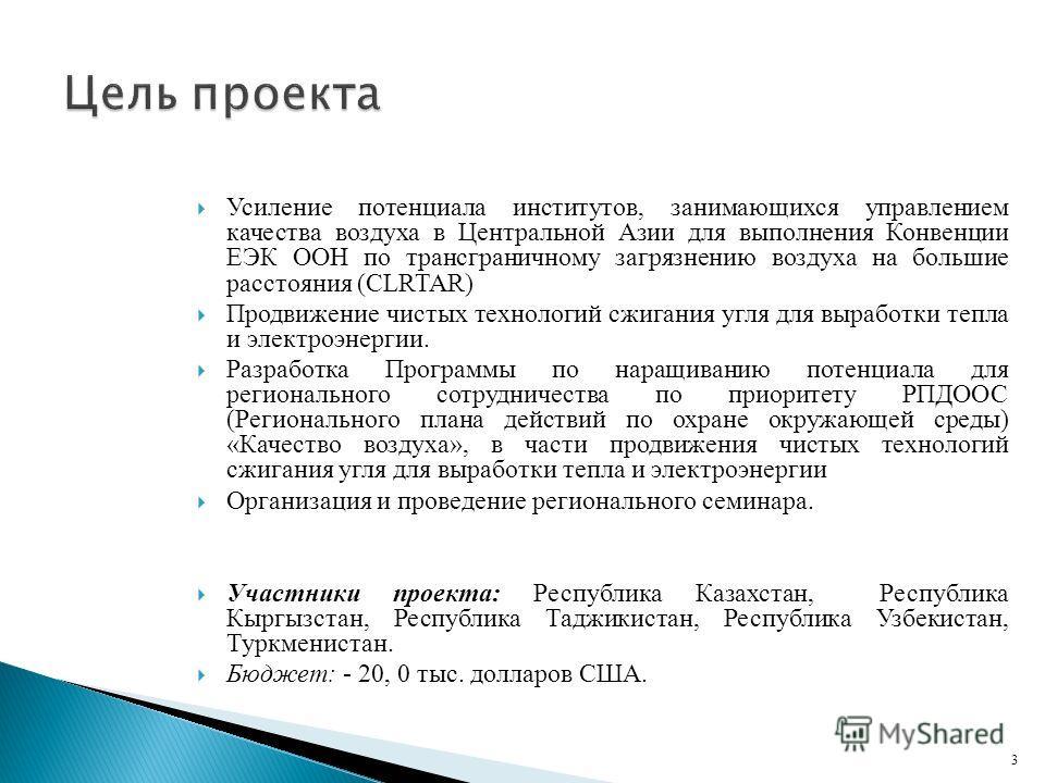 Усиление потенциала институтов, занимающихся управлением качества воздуха в Центральной Азии для выполнения Конвенции ЕЭК ООН по трансграничному загрязнению воздуха на большие расстояния (CLRTAR) Продвижение чистых технологий сжигания угля для вырабо