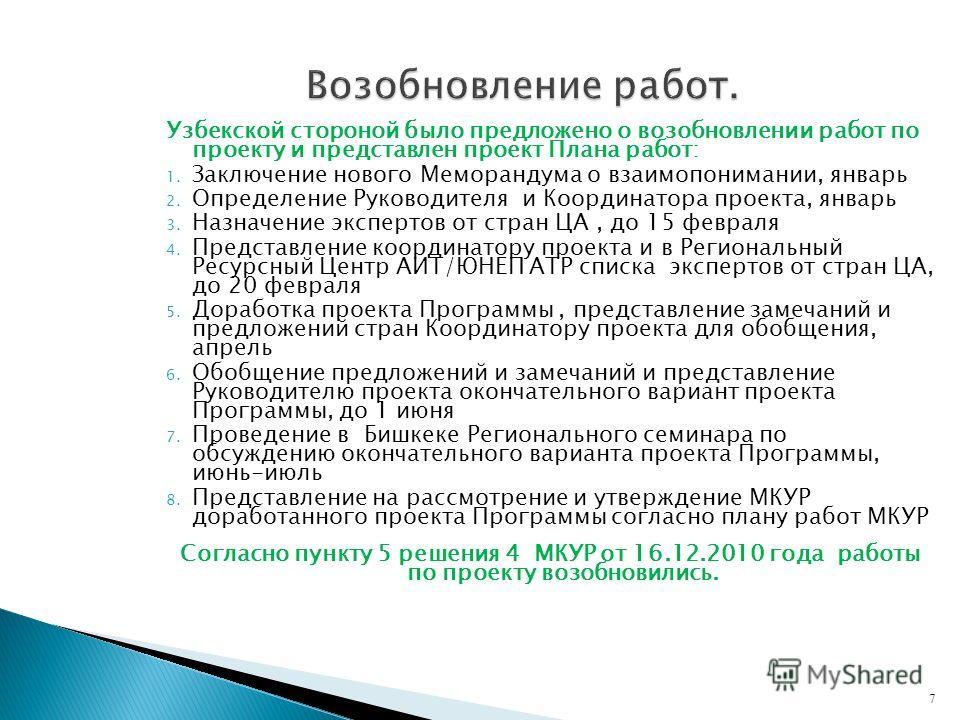 Узбекской стороной было предложено о возобновлении работ по проекту и представлен проект Плана работ: 1. Заключение нового Меморандума о взаимопонимании, январь 2. Определение Руководителя и Координатора проекта, январь 3. Назначение экспертов от стр