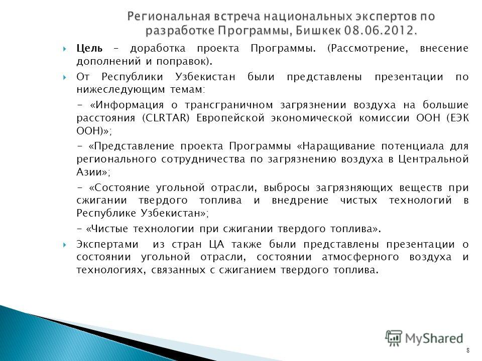 Цель – доработка проекта Программы. (Рассмотрение, внесение дополнений и поправок). От Республики Узбекистан были представлены презентации по нижеследующим темам: - «Информация о трансграничном загрязнении воздуха на большие расстояния (CLRTAR) Европ