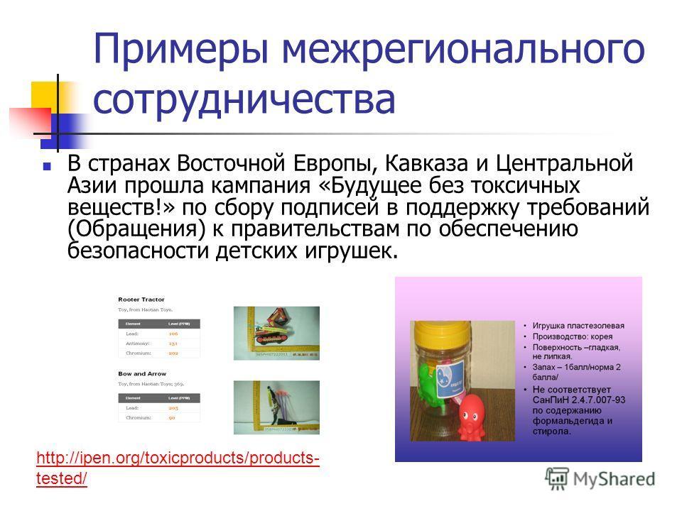 Примеры межрегионального сотрудничества В странах Восточной Европы, Кавказа и Центральной Азии прошла кампания «Будущее без токсичных веществ!» по сбору подписей в поддержку требований (Обращения) к правительствам по обеспечению безопасности детских