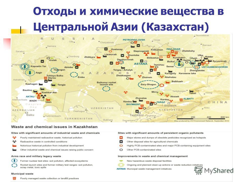 Отходы и химические вещества в Центральной Азии (Казахстан)