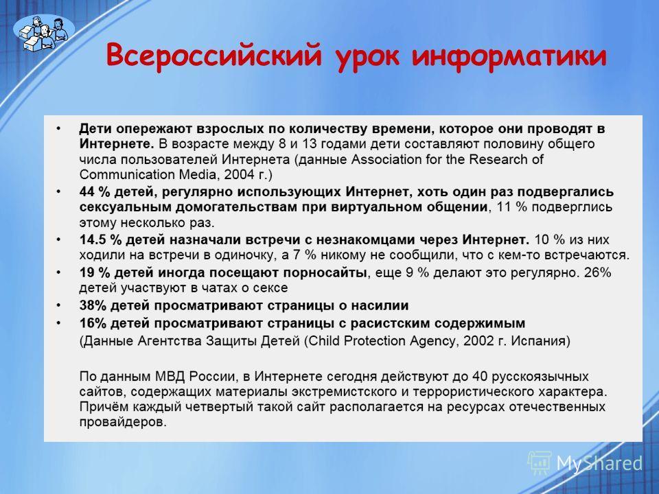 Всероссийский урок информатики