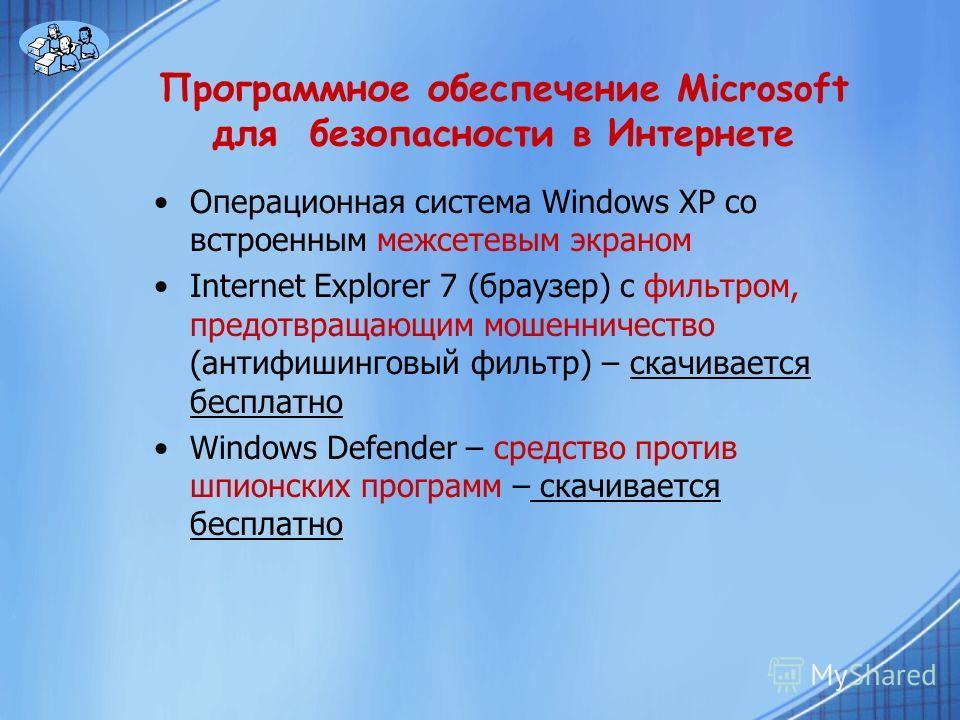 Программное обеспечение Microsoft для безопасности в Интернете Операционная система Windows XP со встроенным межсетевым экраном Internet Explorer 7 (браузер) с фильтром, предотвращающим мошенничество (антифишинговый фильтр) – скачивается бесплатно Wi