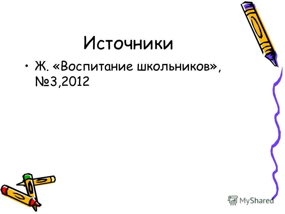 Источники Ж. «Воспитание школьников», 3,2012