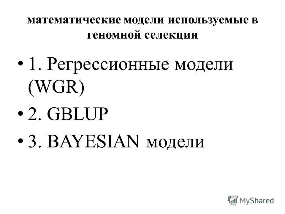 математические модели используемые в геномной селекции 1. Регрессионные модели (WGR) 2. GBLUP 3. BAYESIAN модели