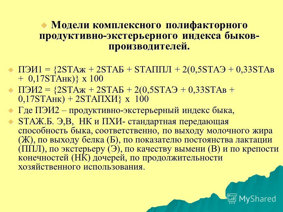 Модели комплексного полифакторного продуктивно-экстерьерного индекса быков- производителей. Модели комплексного полифакторного продуктивно-экстерьерного индекса быков- производителей. ПЭИ1 = {2STAж + 2STAБ + STAППЛ + 2(0,5STAЭ + 0,33STAв + 0,17STAнк)