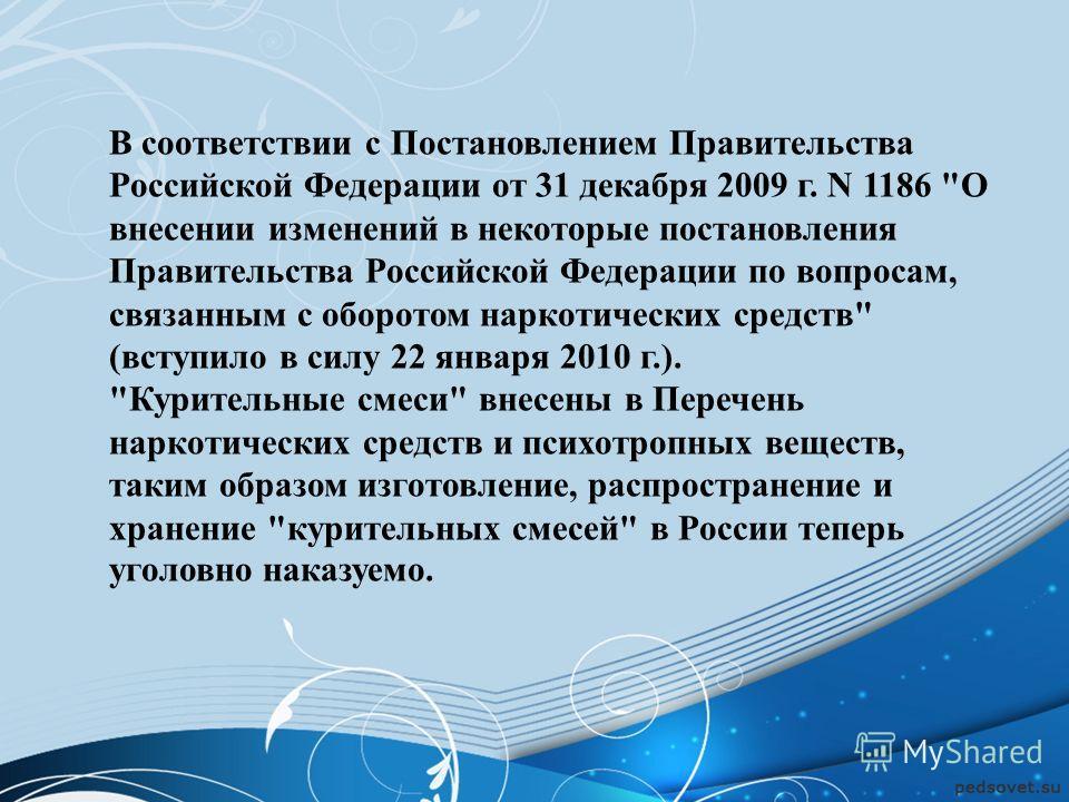 В соответствии с Постановлением Правительства Российской Федерации от 31 декабря 2009 г. N 1186