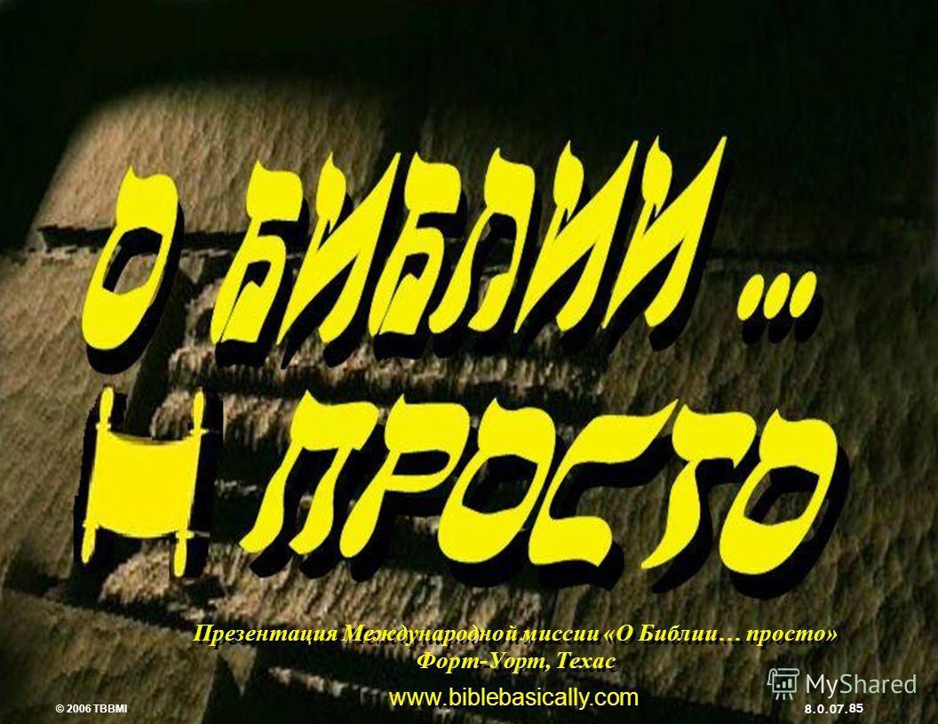 © 2006 TBBMI 8.0.07. РАСКЛАД 39 КНИГ ВЕТХОГО ЗАВЕТА Приблизительная Библейская датировка: от до-Авраама–до 430 г. до Р.Х. КНИГ 84 ПРИЛОЖЕНИЕ 34 ОРГАНИЗОВАННЫ ХРОНОЛОГИЧЕСКИЕ ПРИЧИННЫ СВЯЗАНЫ ДОСТУПНЫ В КОНТЕКСТЕ 7
