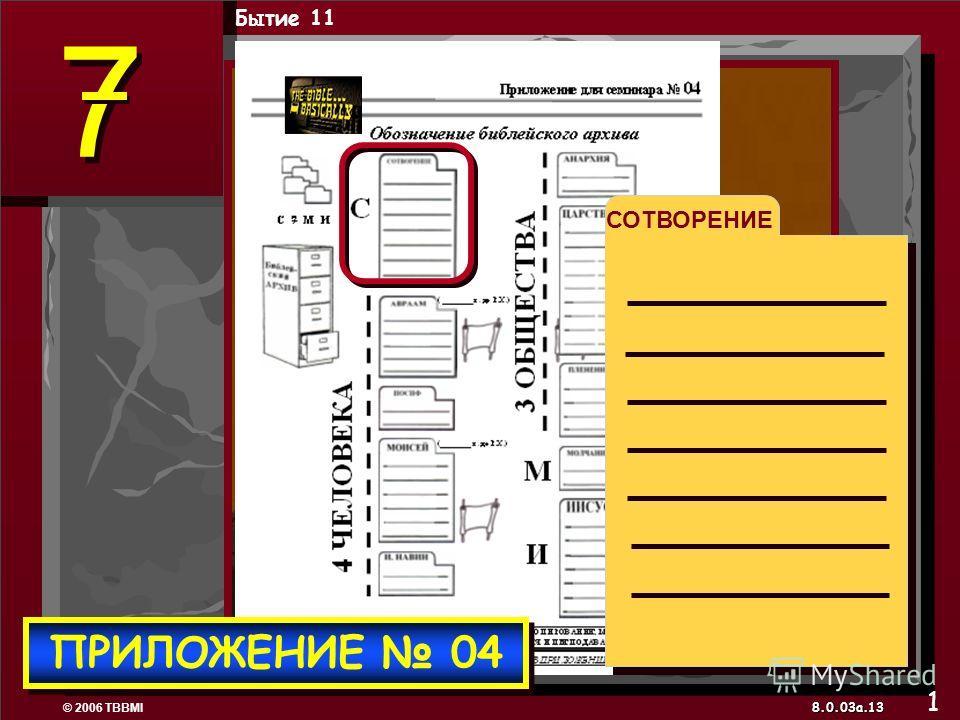 © 2006 TBBMI 8.0.03a. 7 7 13 Бытие 11 1 СОТВОРЕНИЕ ПРИЛОЖЕНИЕ 04
