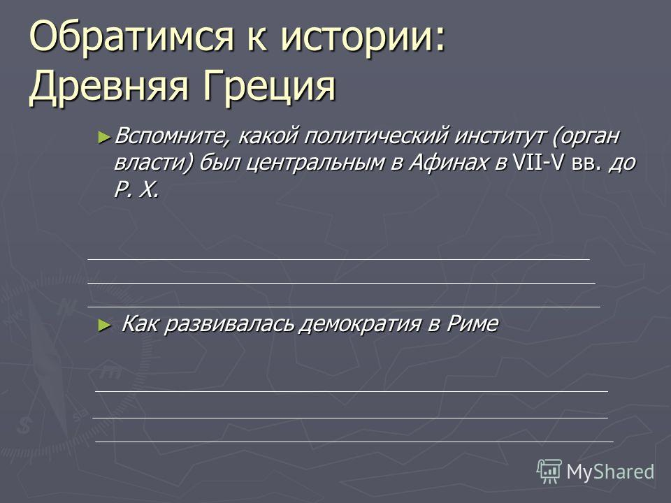 Вспомните, какой политический институт (орган власти) был центральным в Афинах в VII-V вв. до Р. X. Вспомните, какой политический институт (орган власти) был центральным в Афинах в VII-V вв. до Р. X. Как развивалась демократия в Риме Как развивалась
