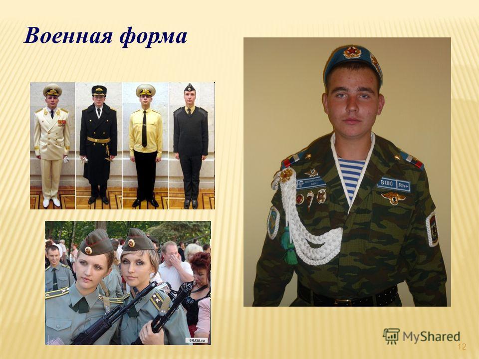 12 Военная форма