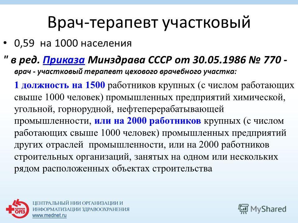 Врач-терапевт участковый 0,59 на 1000 населения