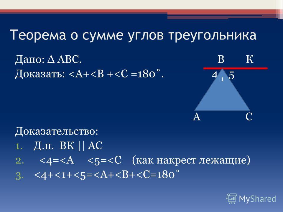Теорема о сумме углов треугольника Дано: АВС. В К Доказать: