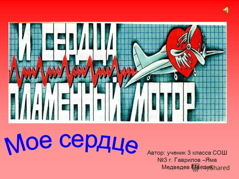 Автор: ученик 3 класса СОШ 3 г. Гаврилов –Яма Медведев Максим