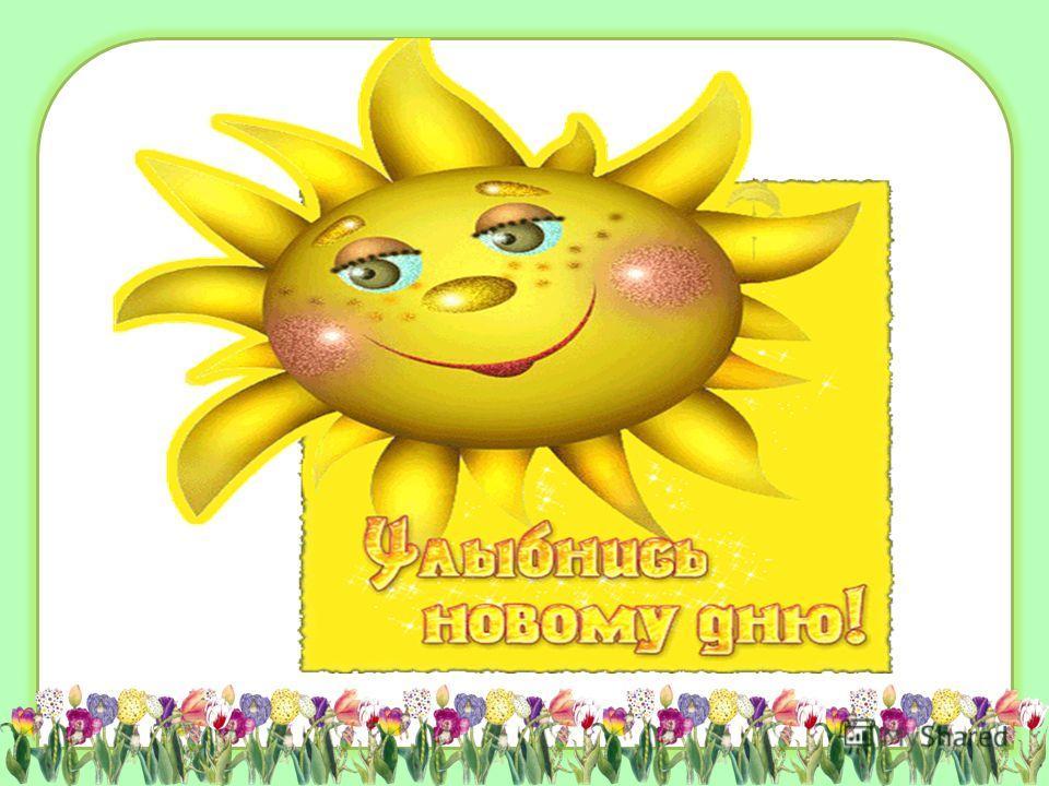 Из глубокого колодца Солнце медленно встает, Свет его на нас прольется, Луч его нам улыбнется, Новый день оно начнет.