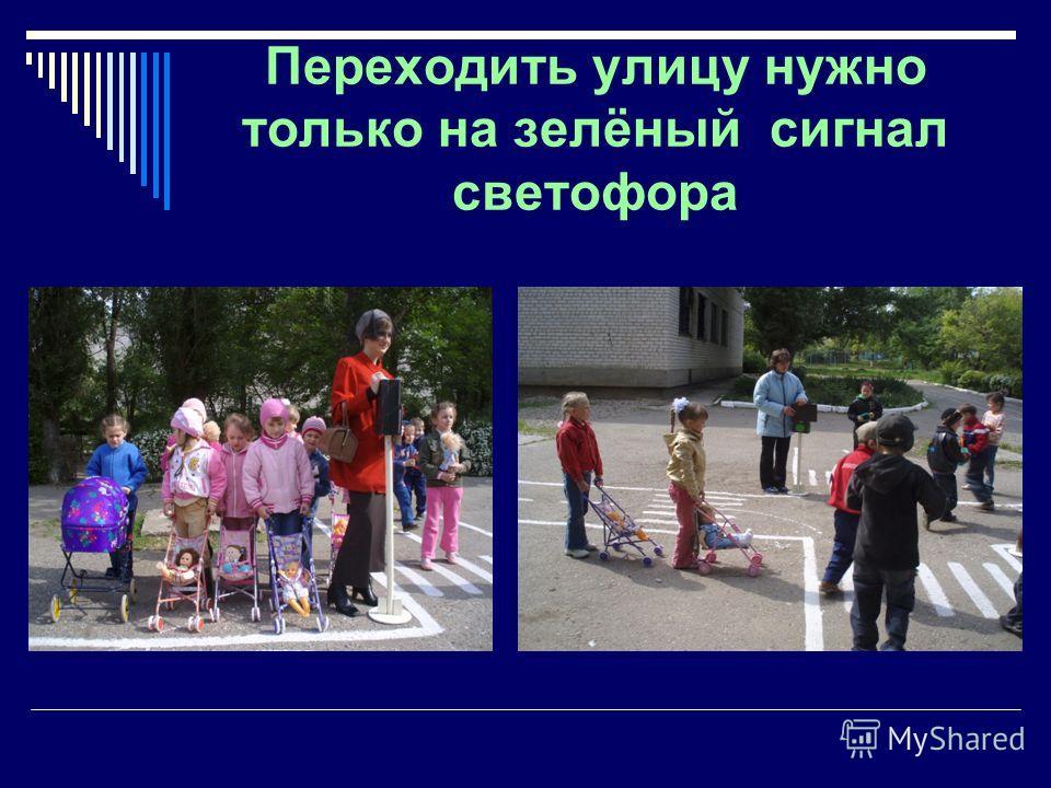 Переходить улицу нужно только на зелёный сигнал светофора