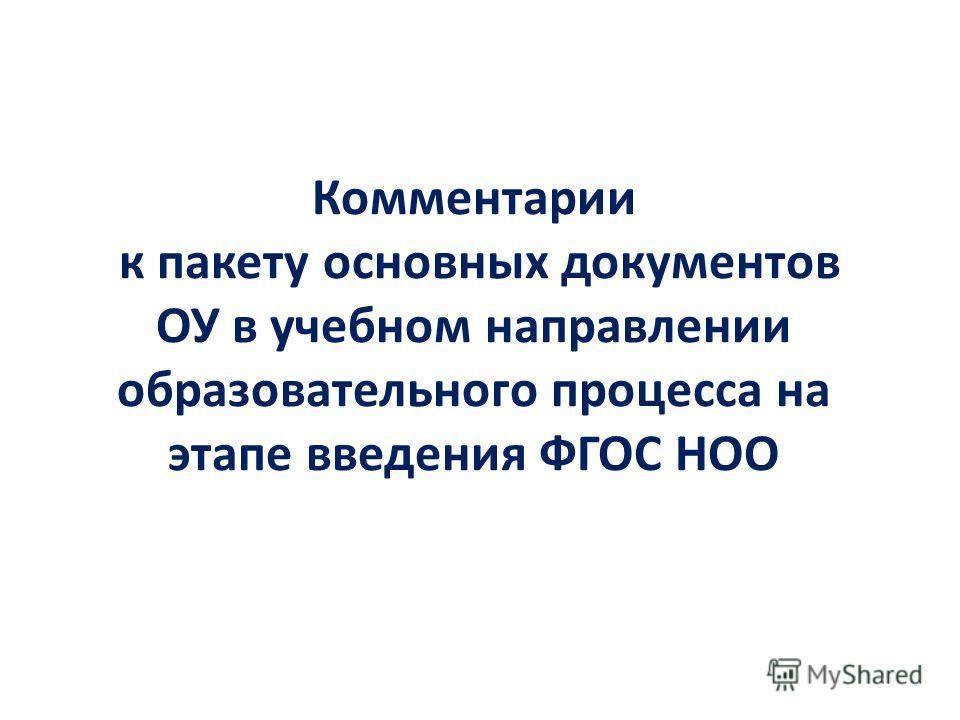 Комментарии к пакету основных документов ОУ в учебном направлении образовательного процесса на этапе введения ФГОС НОО