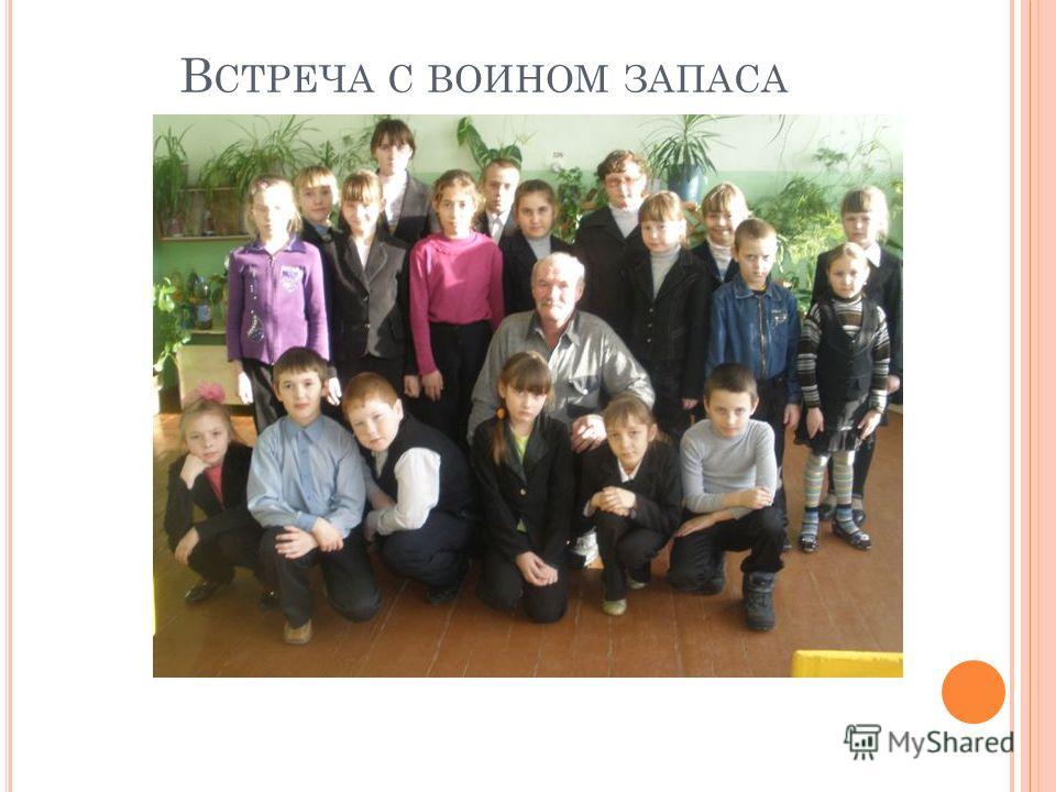 В СТРЕЧА С ВОИНОМ ЗАПАСА 3 КЛАСС
