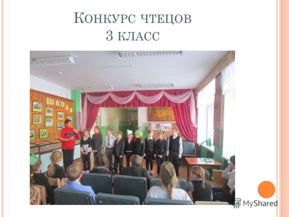 К ОНКУРС ЧТЕЦОВ 3 КЛАСС
