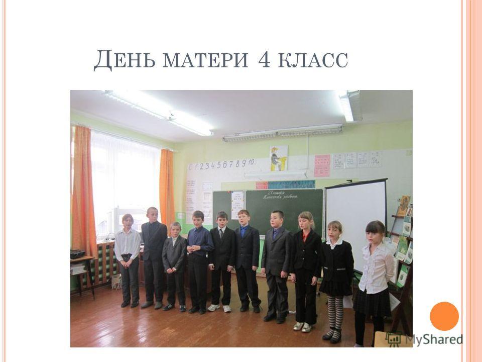 Д ЕНЬ МАТЕРИ 4 КЛАСС