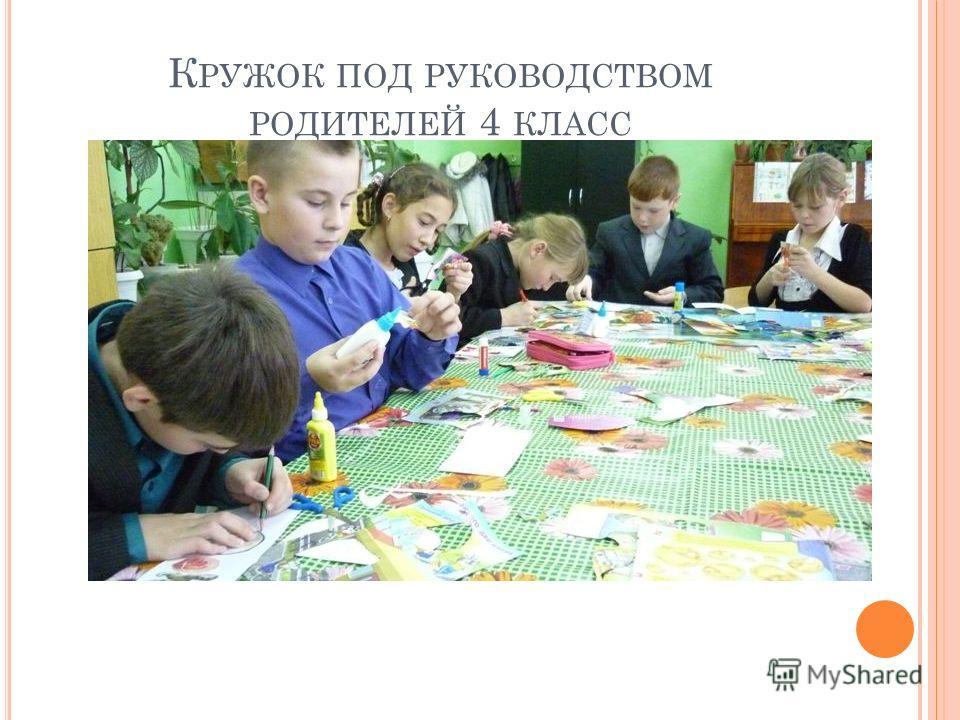 К РУЖОК ПОД РУКОВОДСТВОМ РОДИТЕЛЕЙ 4 КЛАСС