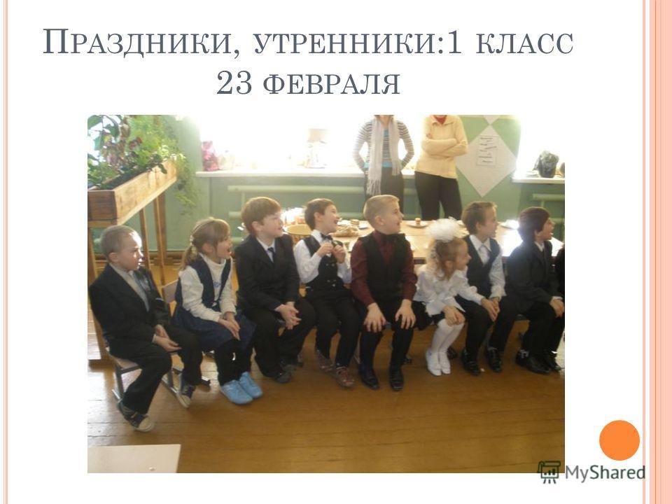 П РАЗДНИКИ, УТРЕННИКИ :1 КЛАСС 23 ФЕВРАЛЯ