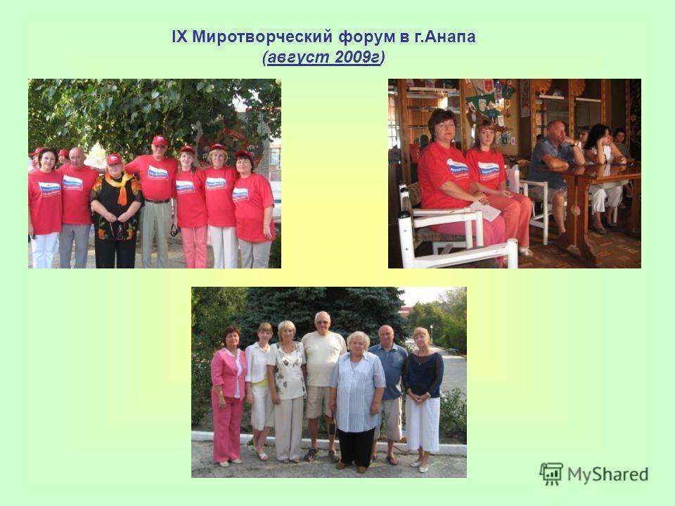IX Миротворческий форум в г.Анапа (август 2009г)