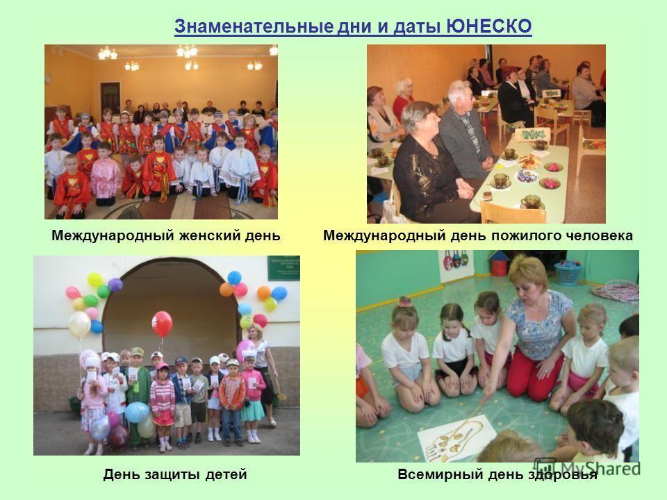 Международный женский день Знаменательные дни и даты ЮНЕСКО Международный день пожилого человека День защиты детейВсемирный день здоровья