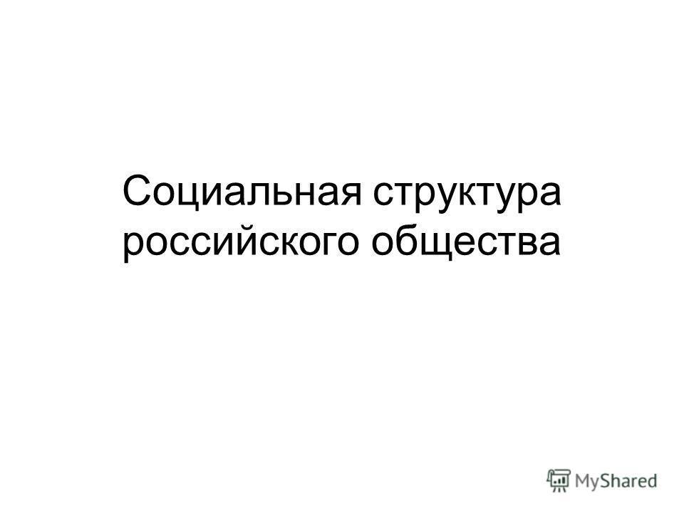 Социальная структура российского общества