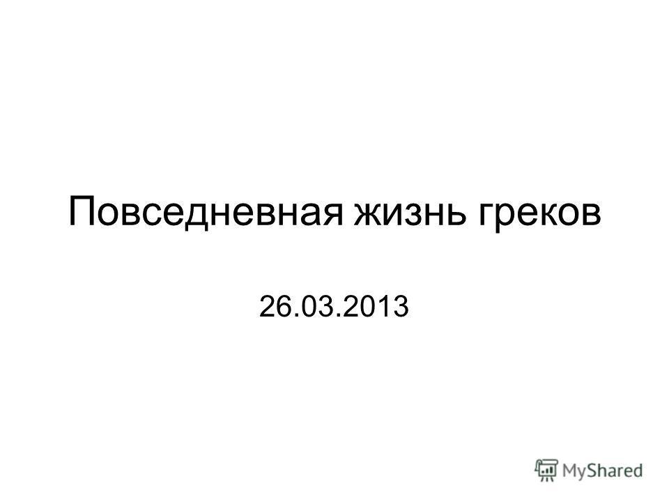 Повседневная жизнь греков 26.03.2013