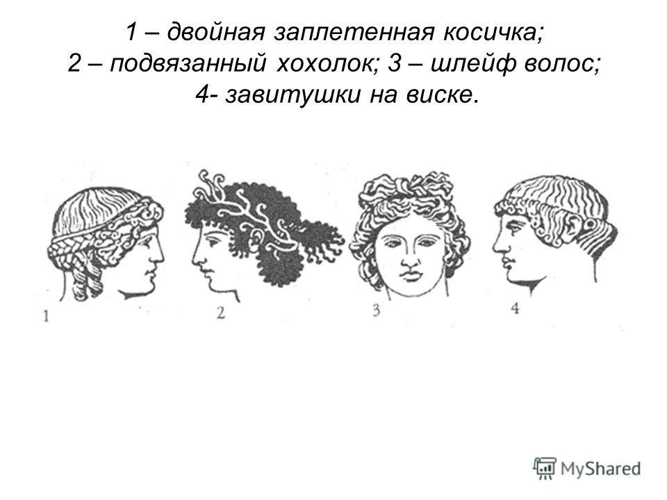 1 – двойная заплетенная косичка; 2 – подвязанный хохолок; 3 – шлейф волос; 4- завитушки на виске.