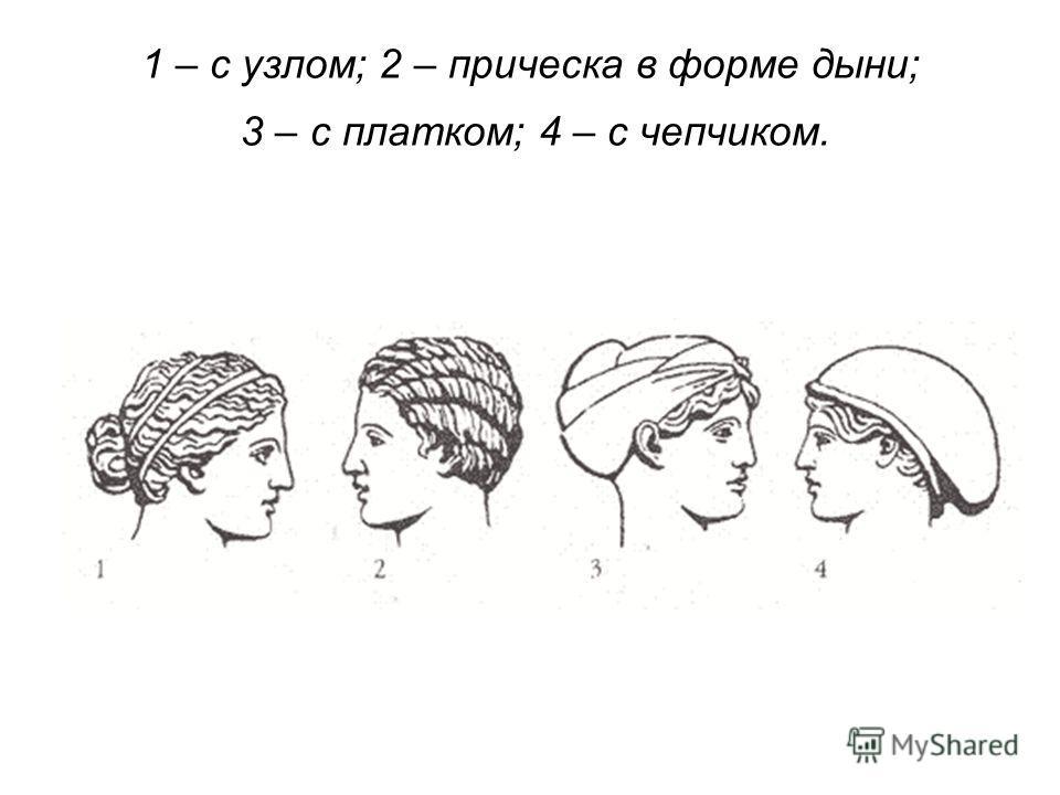 1 – с узлом; 2 – прическа в форме дыни; 3 – с платком; 4 – с чепчиком.