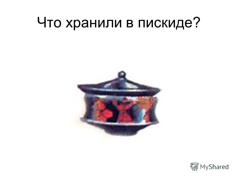 Что хранили в пискиде?
